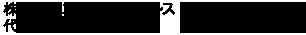 株式会社エデュワードプレス 代表取締役社長 西澤行人